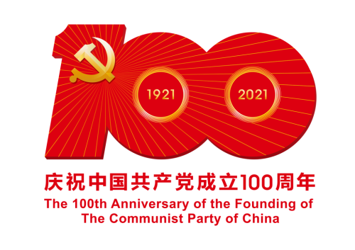 中国共产党成立100周年庆祝活动标识PNG-1024x724